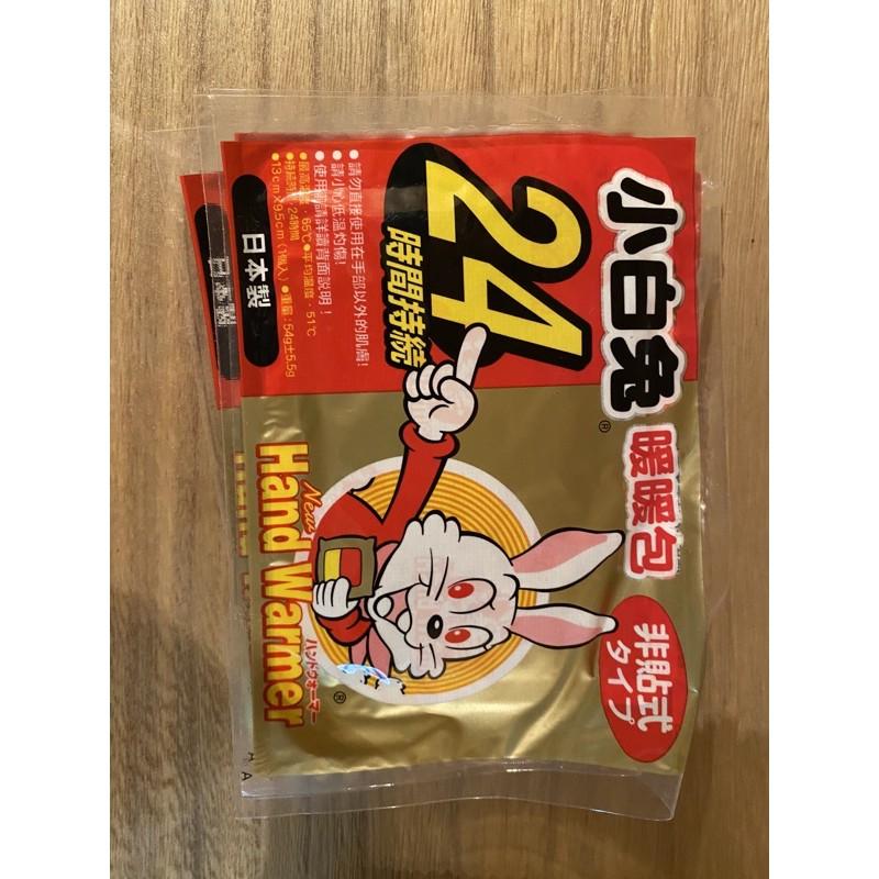 小白兔暖暖包24小時