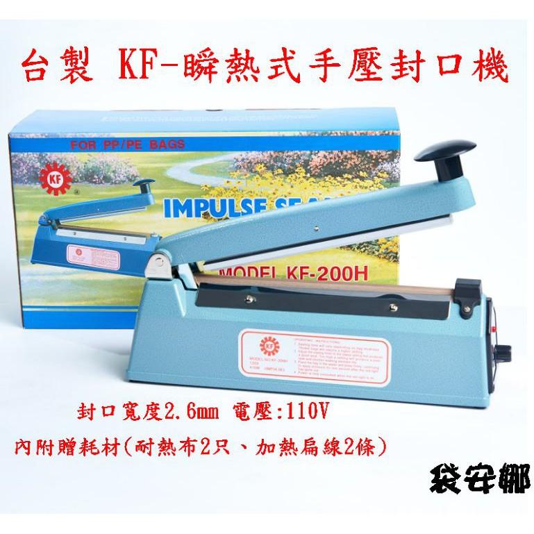 KF-200H、KF-300H、KF-400H、KF-520H 手壓瞬熱式封口機 (非塑料)內贈耗材2條電熱線2只耐熱