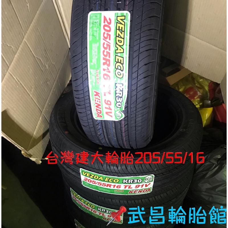 台灣建大輪胎205/55/16 KR30/KR201🉐️1700