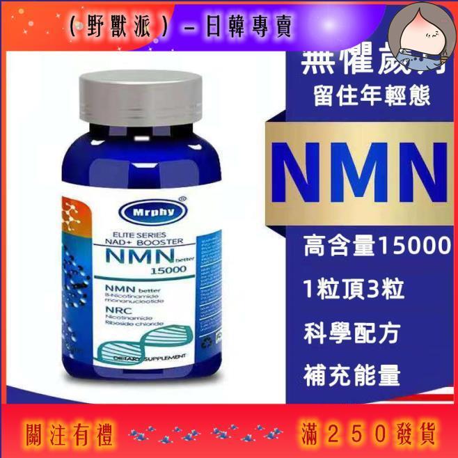 ye美國進口NMN15000煙醯胺單核苷ye酸NAD+補充劑修復抗港基因衰老9600yeshou