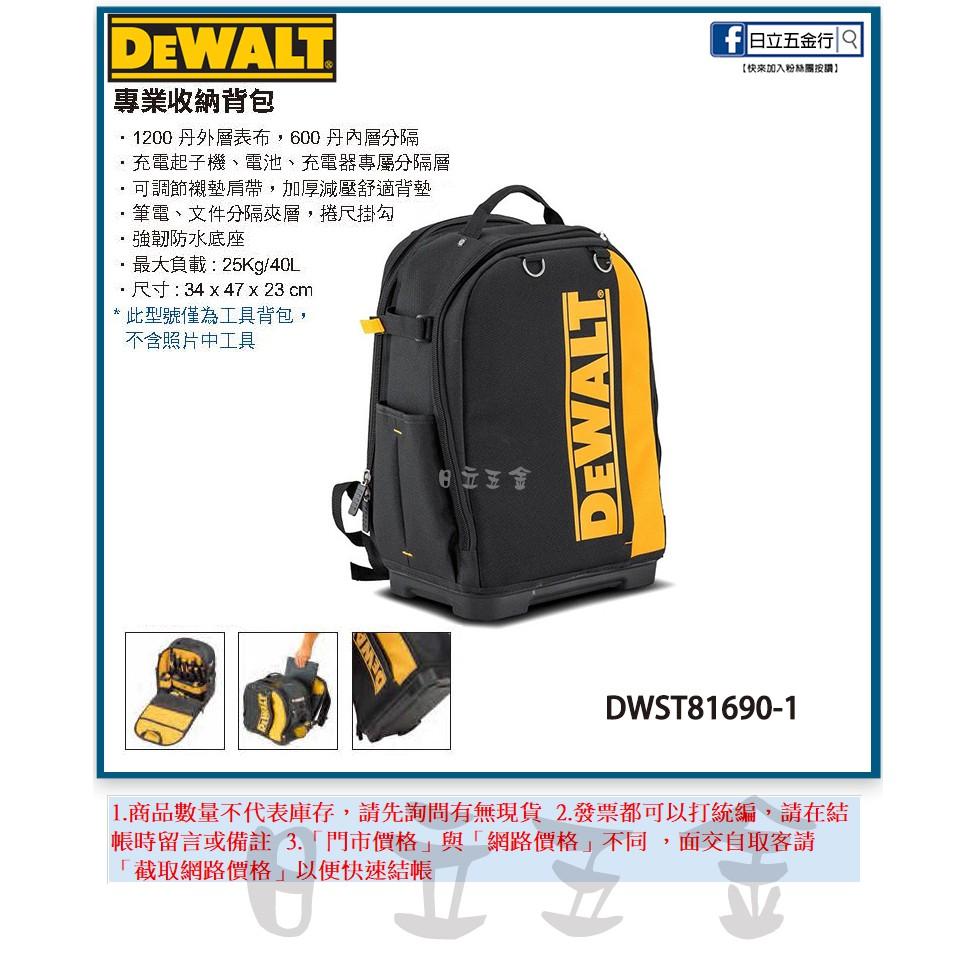 EJ工具《附發票》DWST81690-1 美國 DEWALT 得偉 專用收納背包