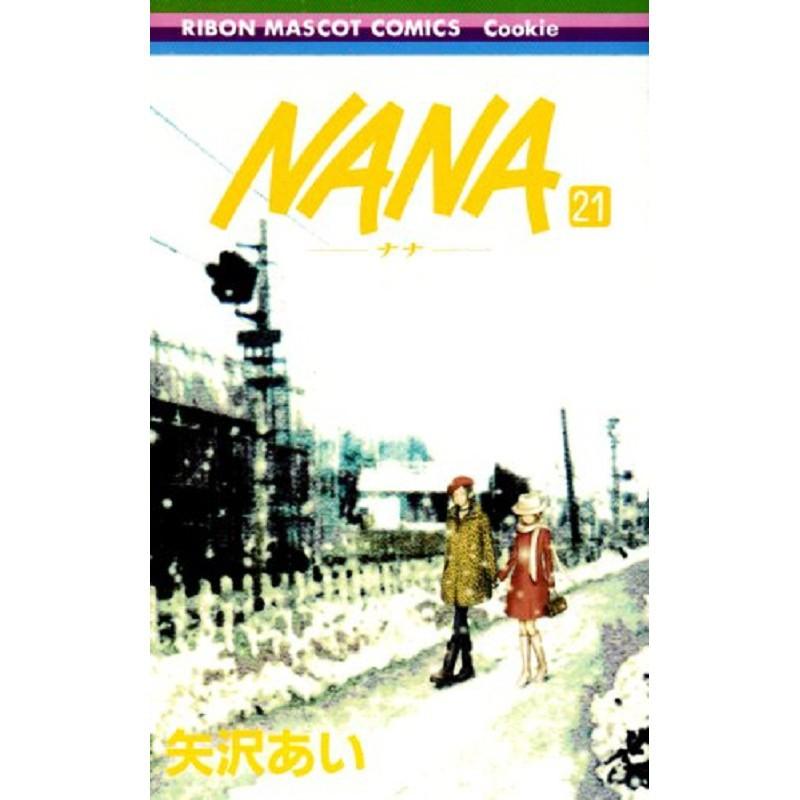 %%%%【中商原版】NANA 娜娜 21 日文原版 矢澤愛 集英社 日本漫畫