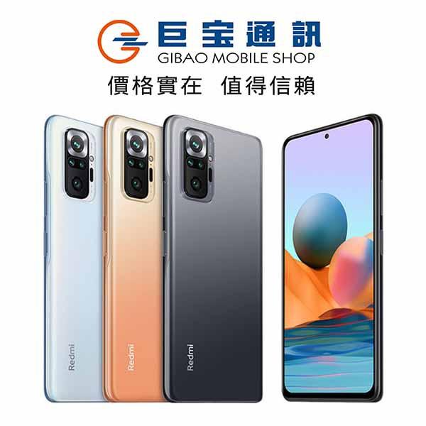 紅米 手機 Redmi Note 10 Pro 手機 NOTE10PRO NOTE10 全新  小米手機 全新品台灣公司