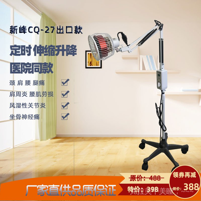 新品 現貨新峰遠紅外線CQ-27TDP神燈升降特定電磁波治療器理療燈治療儀烤燈