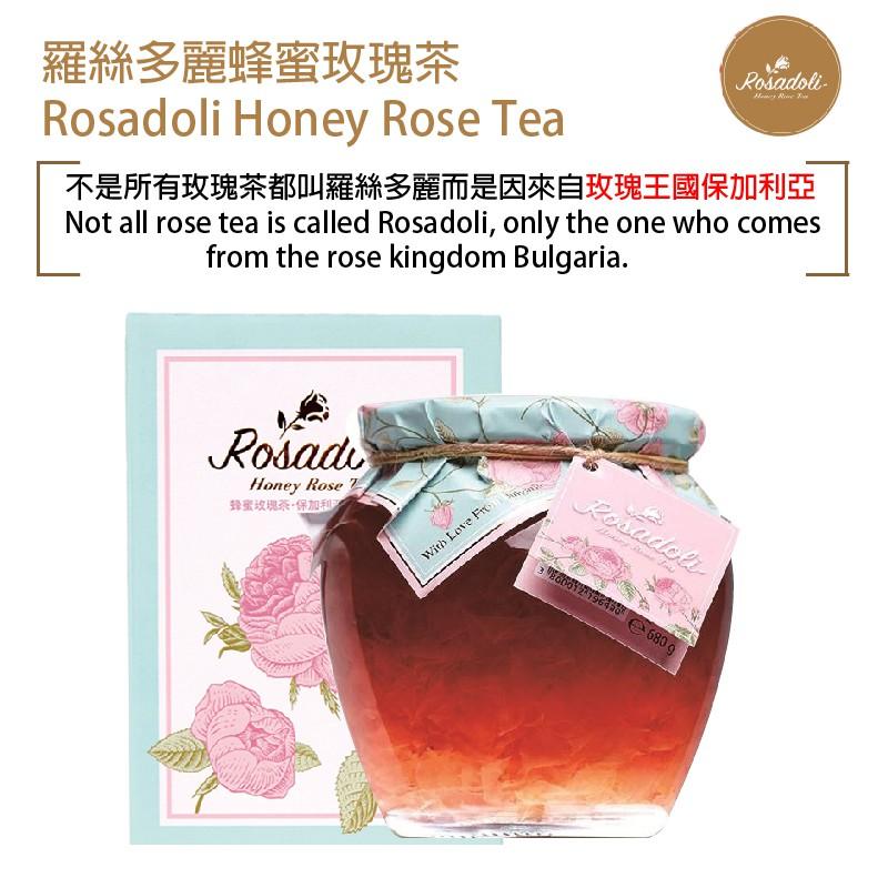 Rosadoli蜂蜜玫瑰 羅絲多麗蜂蜜玫瑰茶