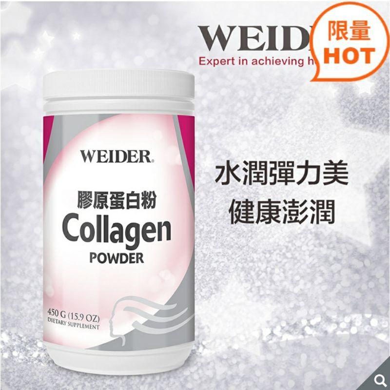 【好市多線上購物】Weider 膠原蛋白粉 450公克