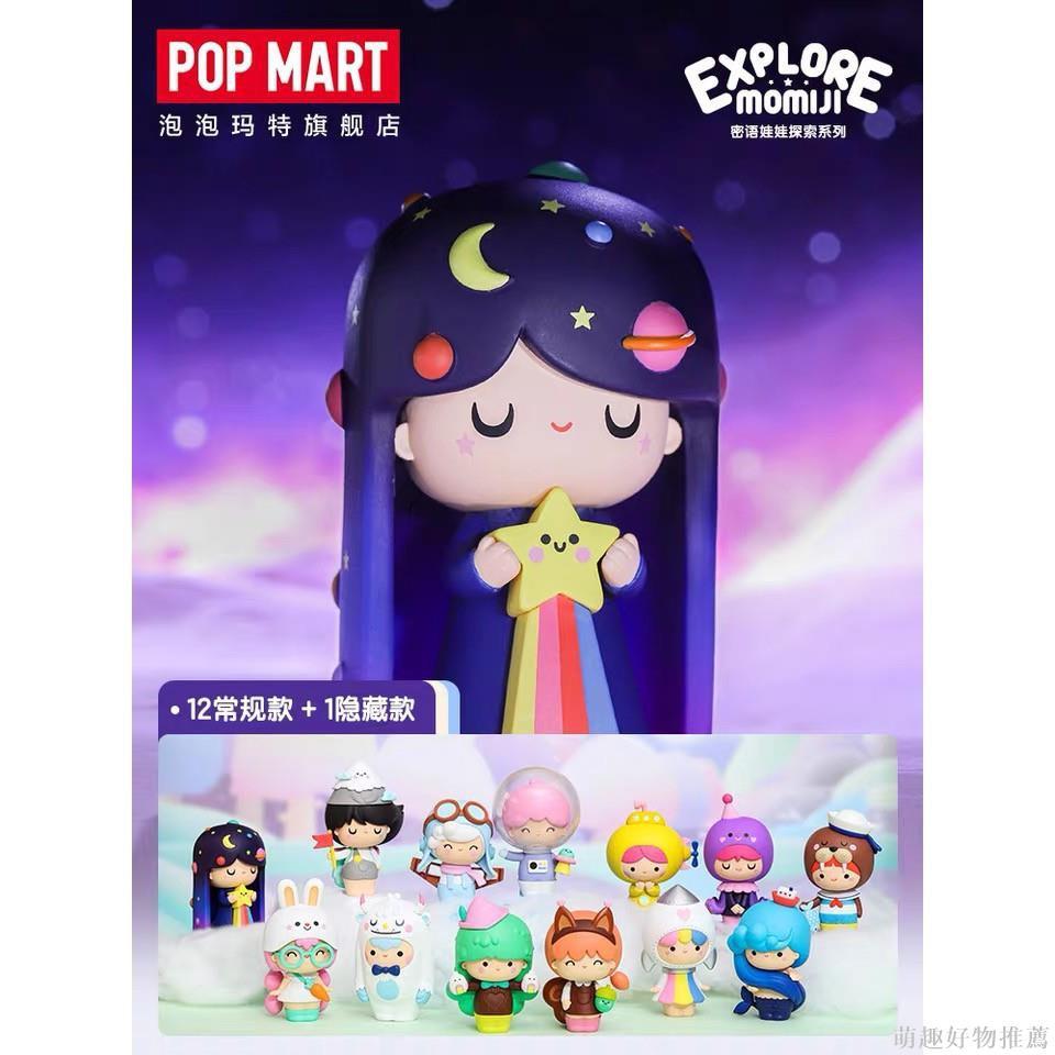 【正版】Momiji 密語娃娃探索系列盲盒 盒抽 娃娃公仔 pop mart 泡泡瑪特#666
