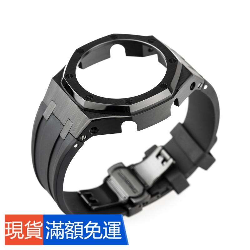 至誠*左手銘改裝配件 手表GA-2100 2110表殼表帶AP農家橡樹三代