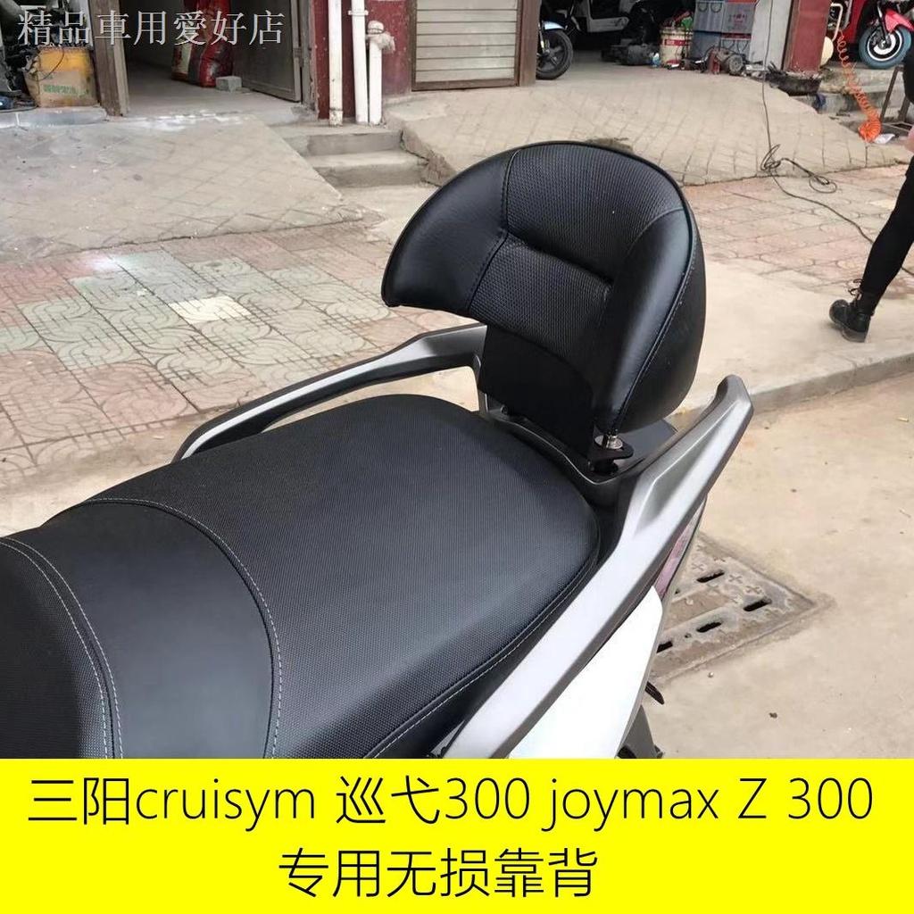 特惠热销优选#✌♙三陽巡弋300九妹joymax z300摩托車改裝靠背后座無損安裝帶人靠背