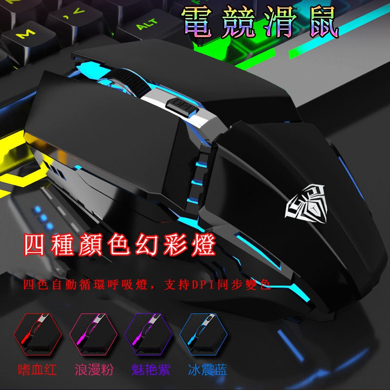 狼蛛TOP1  有線鼠標光學 機械式 電競滑鼠 4段DPI 6D 滑鼠 呼吸燈 電競滑鼠 機械鼠 電腦遊戲辦公 磨砂手感