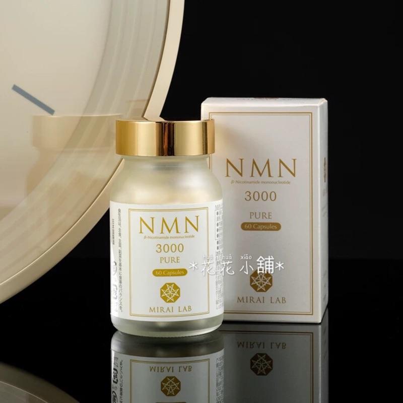 日本直郵  新興和NMN3000 NMN6000營養食品 60粒/瓶
