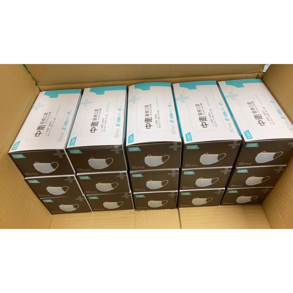 中衛CSD 一級 二級 醫療口罩 50入/盒裝 現貨~