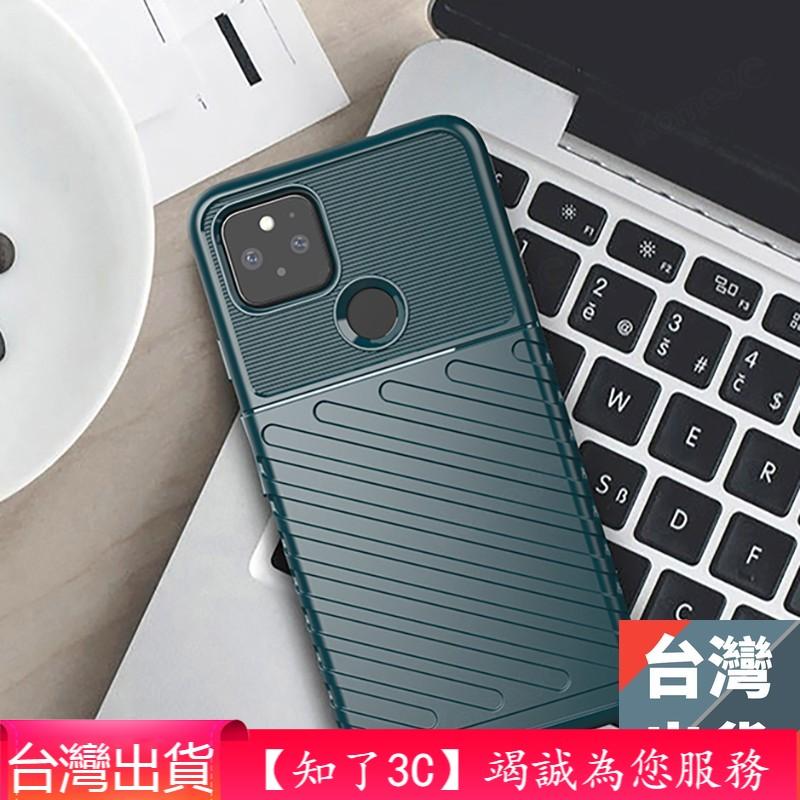 台灣現貨→ 谷歌 Pixel 5 4A Pixel5 Pixel4A 5G 軍工防摔 軟殼 手機殼 保護殼