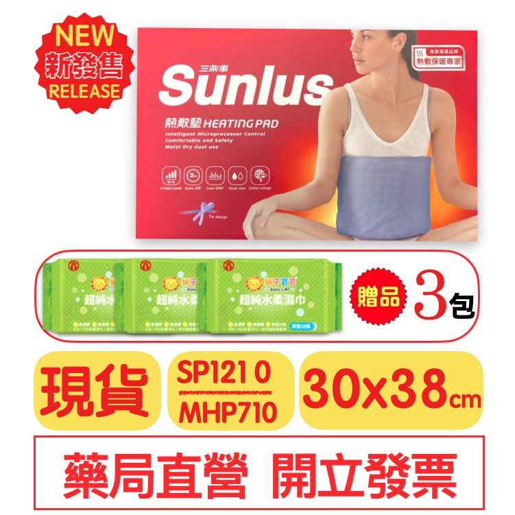 (免運)三樂事熱敷墊 SP1210 乾濕兩用 電熱毯 電毯 MHP710 30X38公分