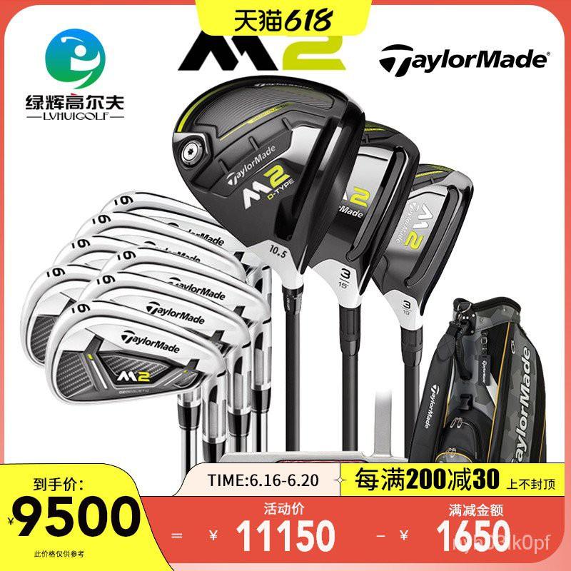 Taylormade泰勒梅高爾夫球桿M2系列男女士初中級套桿golf全套遠距