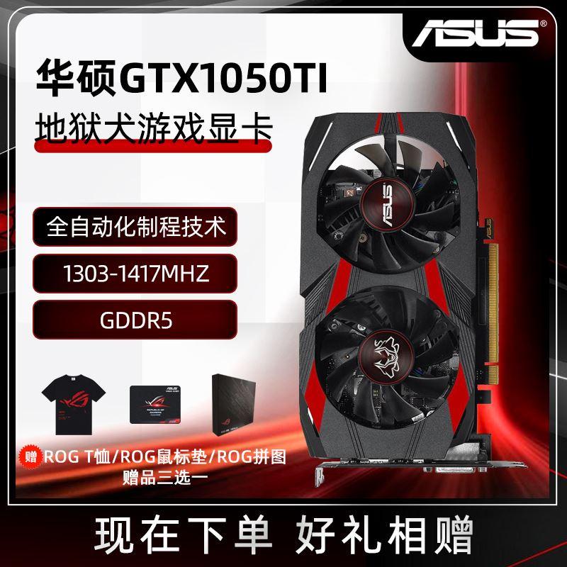 華碩ROG GTX1650/1650S獨顯桌上型電腦電腦1650super1050TI吃雞顯卡