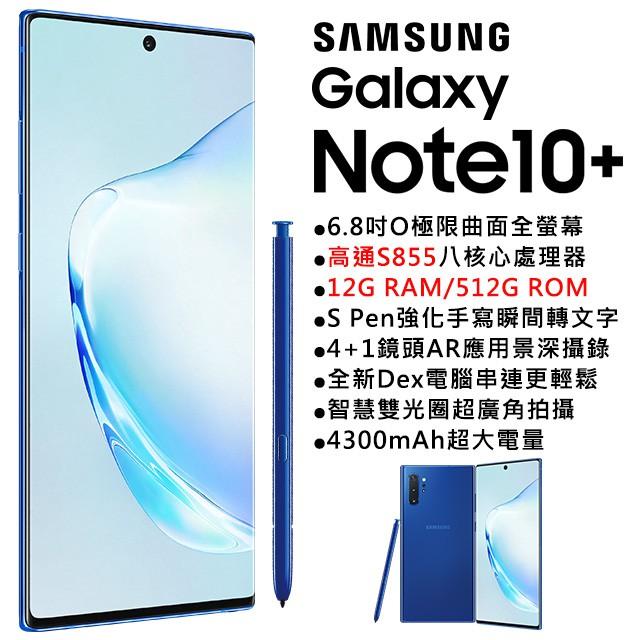 (僅此一支)Samsung Note10+ 12G/512G(空機) 全新未拆封原廠公司貨S10+ S9+ S8+