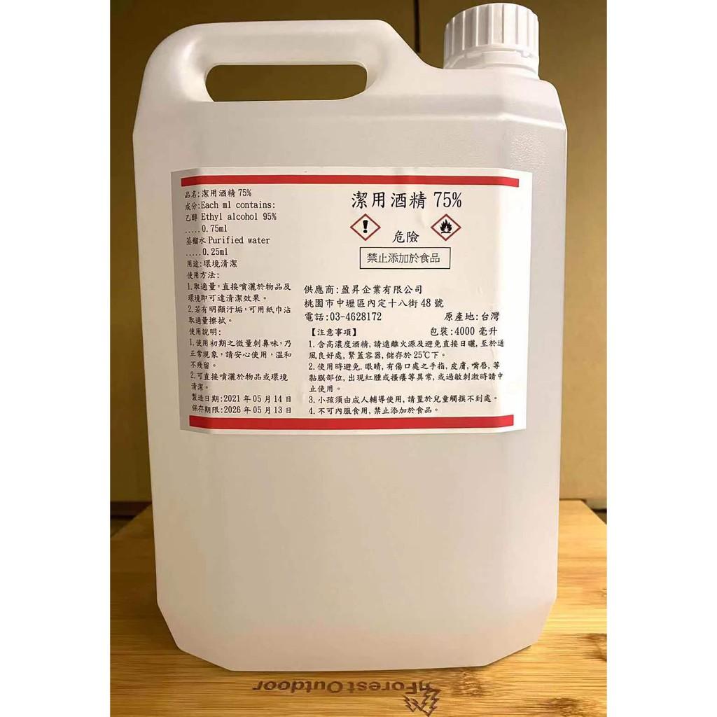 現貨🔥 乙醇酒精 75% 消毒酒精(非藥用) SGS認證 🈵️六桶免運 4000ML 四公升 防疫  酒精 消毒 殺菌