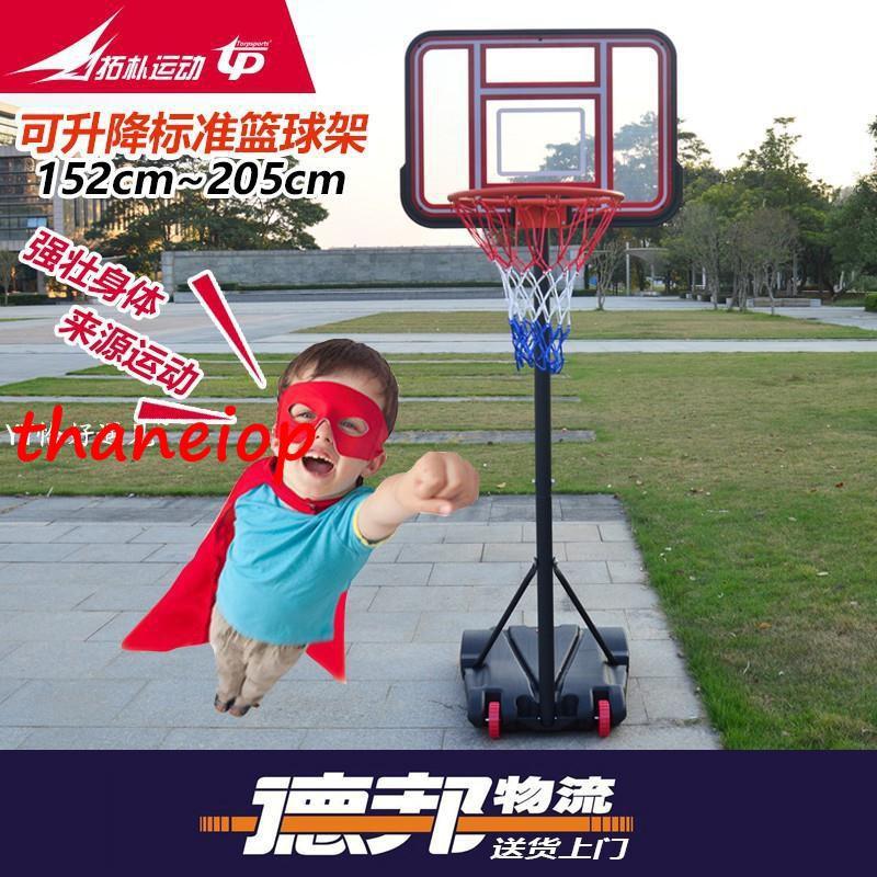 (現貨免運)拓撲運動 家用室內可升降移動籃球架 成人戶外兒童籃球框投籃架