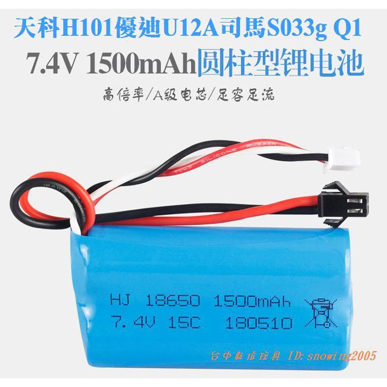 【台中數位玩具】18650 7.4V 1500mAh SM 2P插頭 圓柱型電池 H101 疾速赛艇 遙控船電池 遙控車