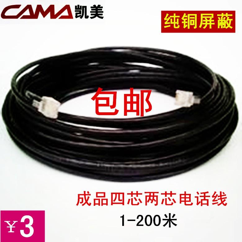凱美4芯2芯成品寬帶電話線信號線室內室外無氧銅雙絞屏蔽電話線5m