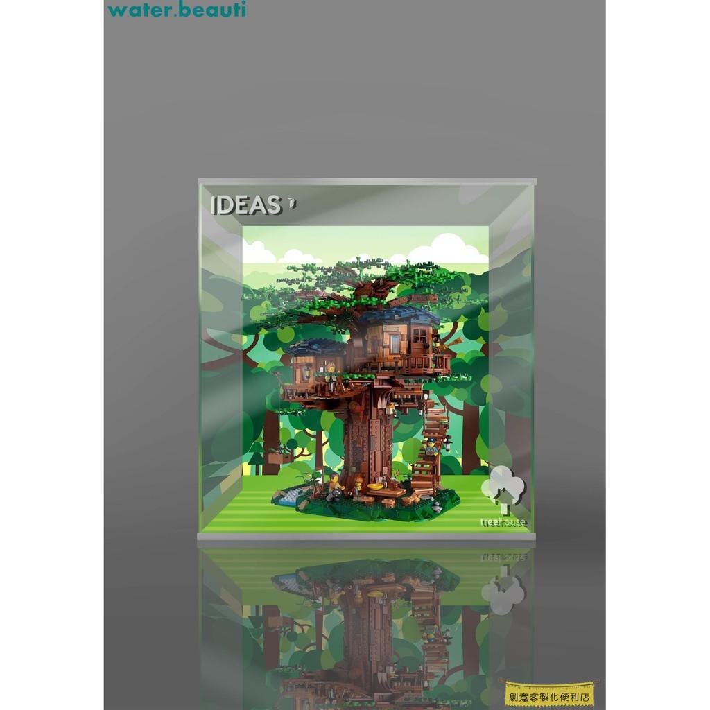 樂高 21318 樹屋 idea系列 專用 亞克力  led 展示盒/便利店