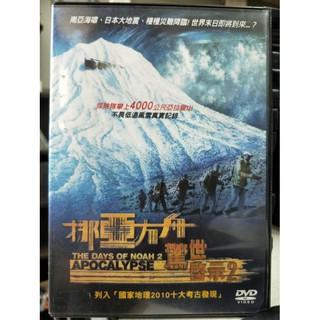 挖寶二手片-0B02-235-正版DVD-電影【挪亞方舟 驚世啟示2】-不畏低溫風雪真實記錄(直購價) 海報是影印 雲林縣