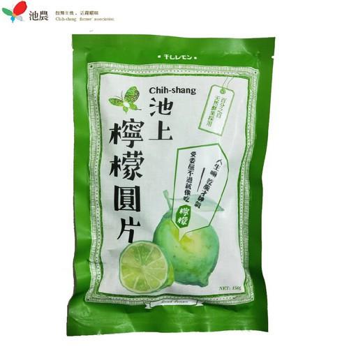 【池上鄉農會】池上檸檬圓片150公克/包-台灣農漁會精選