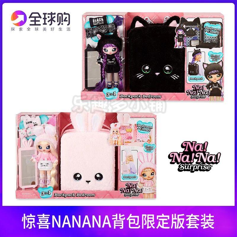 【台湾出货】娜娜娜 驚喜黑貓粉兔nanana背包超大限定版套裝 驚喜毛絨娃娃布偶