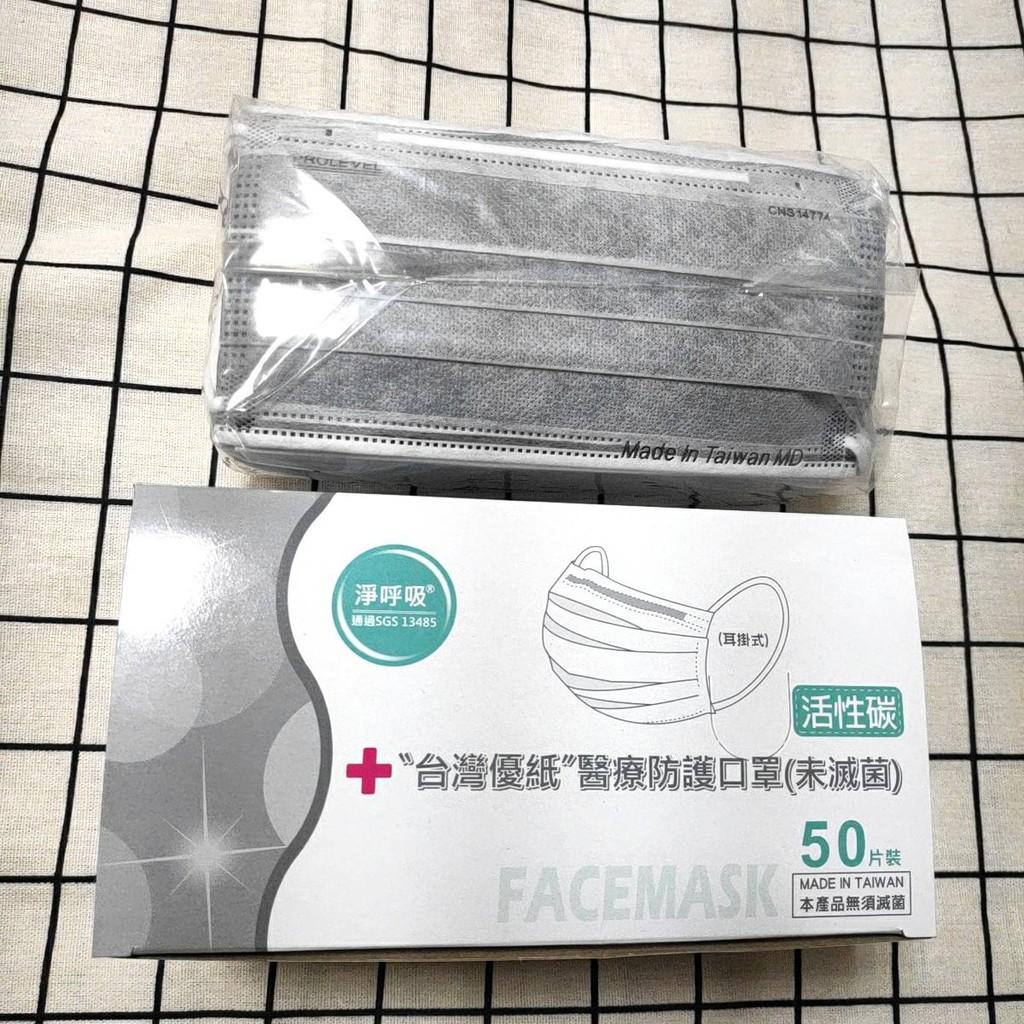 台灣製 優紙 四層活性碳口罩 活性碳 成人口罩 一次性口罩 平面口罩 50入/盒 雙鋼印