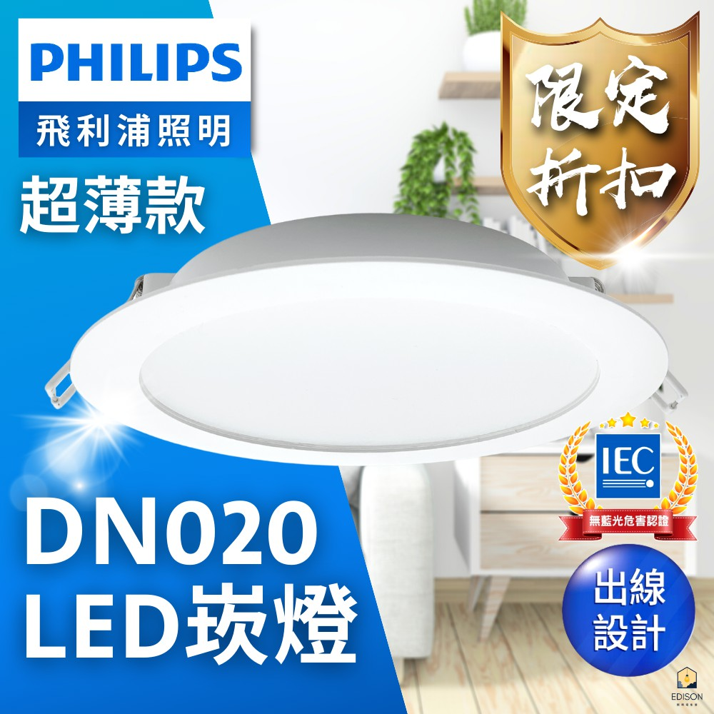 [限定折扣優惠]飛利浦 LED崁燈 DN020B 8W 12W 16W 9cm 12.5cm 15cm DN020崁燈