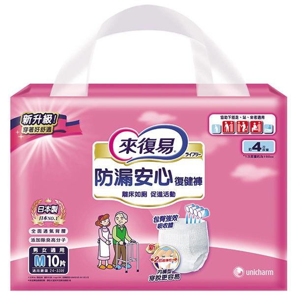 來復易 防漏安心復健褲 M號 (10片/8包/箱) 成箱出貨【杏一】