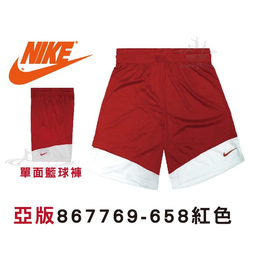 NIKE 867769-658 紅色 【亞洲版】 單面穿球褲 公司貨 867769 ☆永璨體育☆