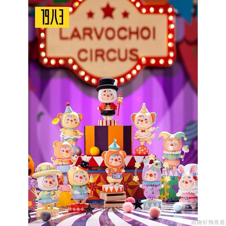 【正版】 LARVOCHOI 拉博爾馬戲學院系列 盲盒玩具公仔 可愛少女心手辦潮玩偶擺件 #19八3#666