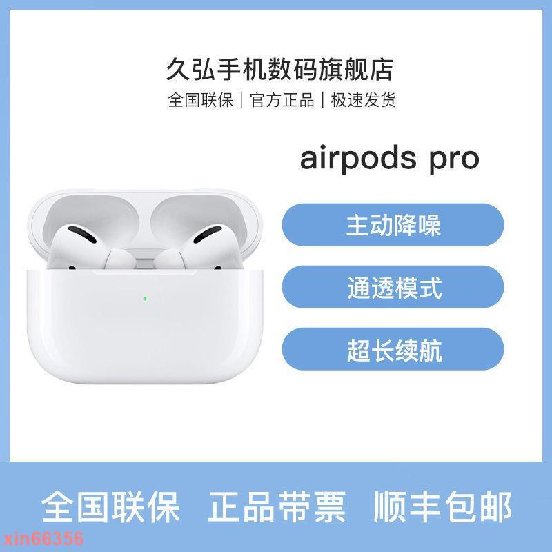2021新款Apple AirPods Pro 蘋果三代 無線藍牙降噪耳機【全國聯保】