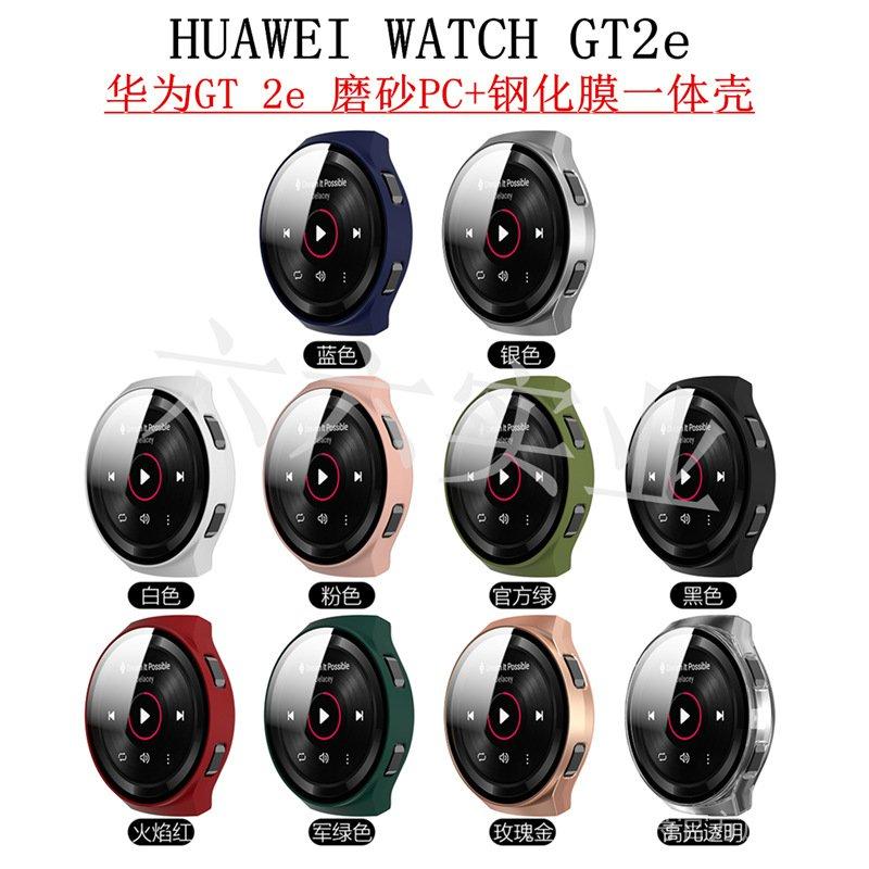 適用華為手錶huawei watch GT2e手錶 噴油磨砂PC+鋼化膜一體殼保護套gt2e錶殼