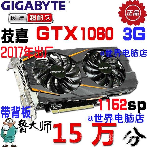 華碩 技嘉 GTX1060 3G 5G 6G 遊戲顯卡 二手吃雞電競 影馳1070 8G