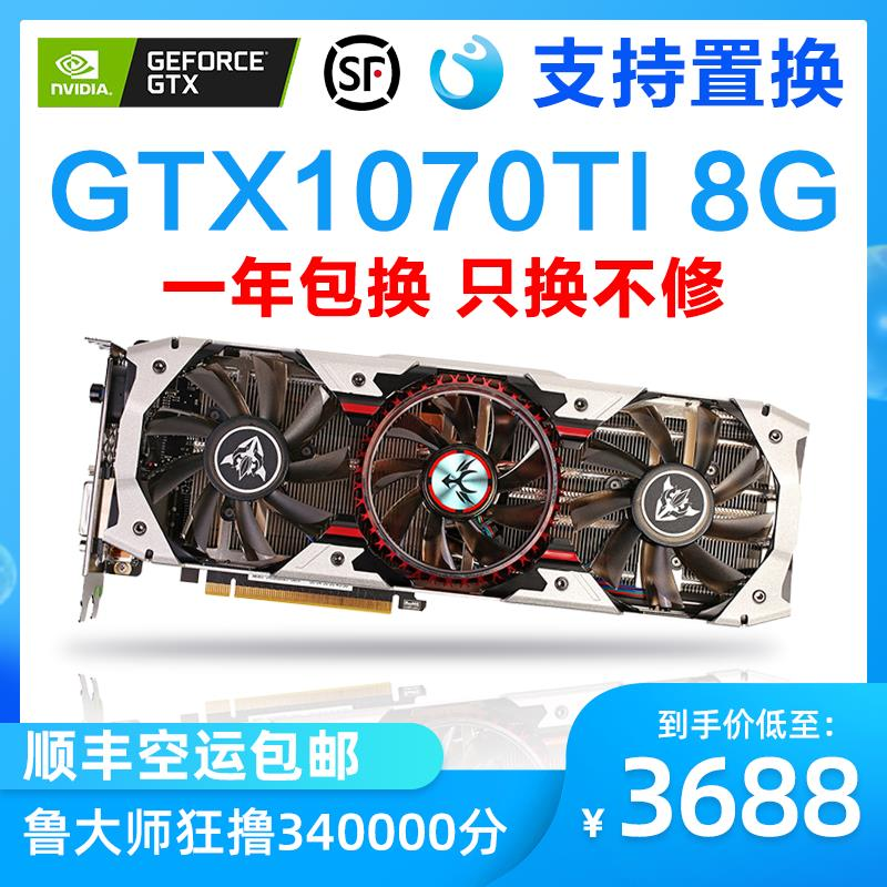 网咖拆機GTX1070TI 8G臺式電腦獨立顯卡吃雞遊戲二手N卡七彩虹