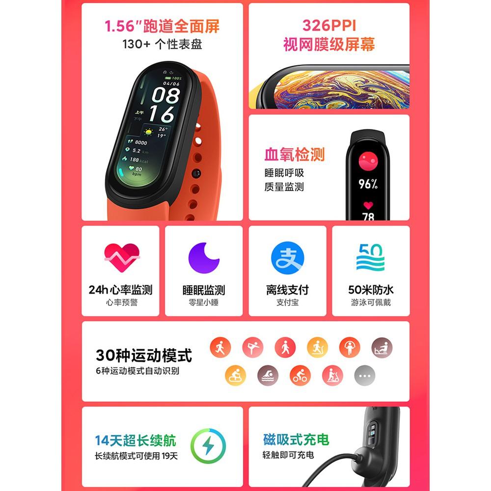 手錶#小米手環6NFC版藍牙男女運動計步器心率監測睡眠壓力防水智能手錶