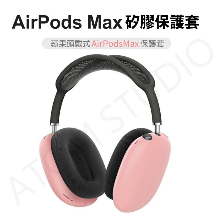 【高雄現貨】AirPods max 矽膠套 保護套 耐髒防護防刮 六色可選 airpods max