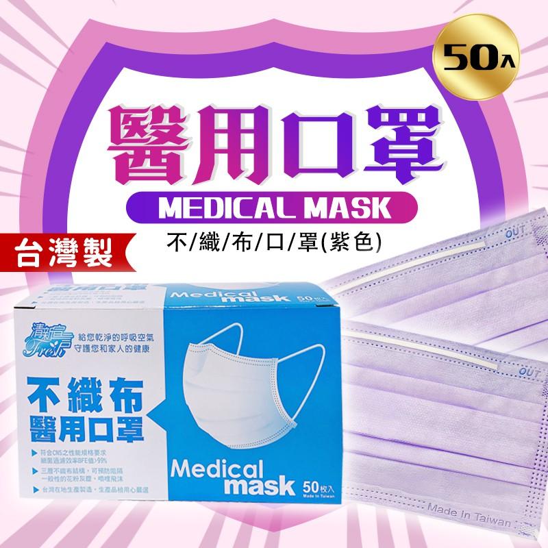 清新宣言 醫用口罩 醫療口罩  50片/盒 四摺紫色/三摺藍色/四摺雙壓條藍色 / 三摺黃色 現貨