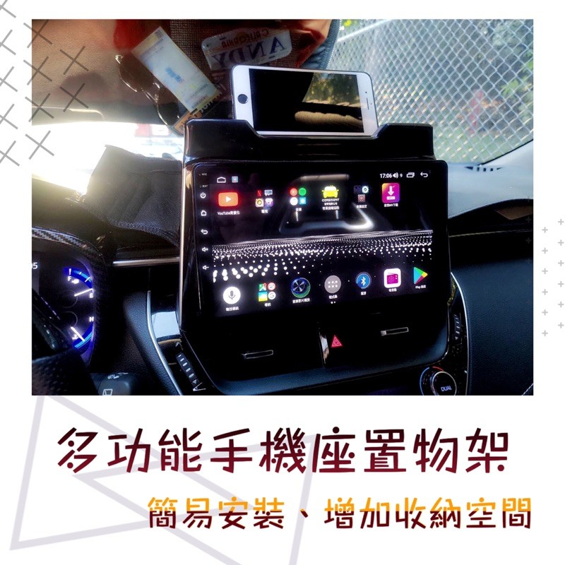 Auris Corolla sport 多功能置物架 收納盒 手機架 手機座