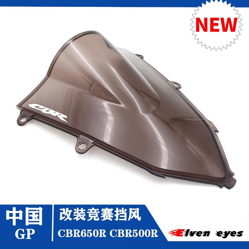 適用CBR650R CBR500R 2019-2021泰國競賽前擋風玻璃 熏黑擋風鏡