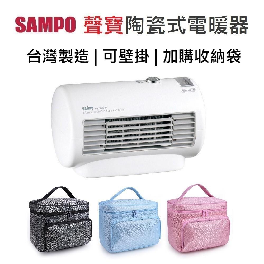 🏅當天出貨 [ 台灣現貨 ] 台灣製 SAMPO 聲寶 HX-FB06P 迷你陶瓷式 電暖器 露營電暖器 電暖爐 暖爐