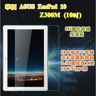 【宅動力】華碩 ASUS ZenPad 10/ Z300M (10吋) 9H 鋼化玻璃保護貼 平板 專屬保護膜 台南市