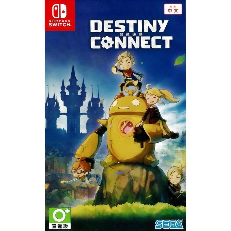 任天堂 Switch遊戲《命運連動 DESTINY CONNECT》中文版