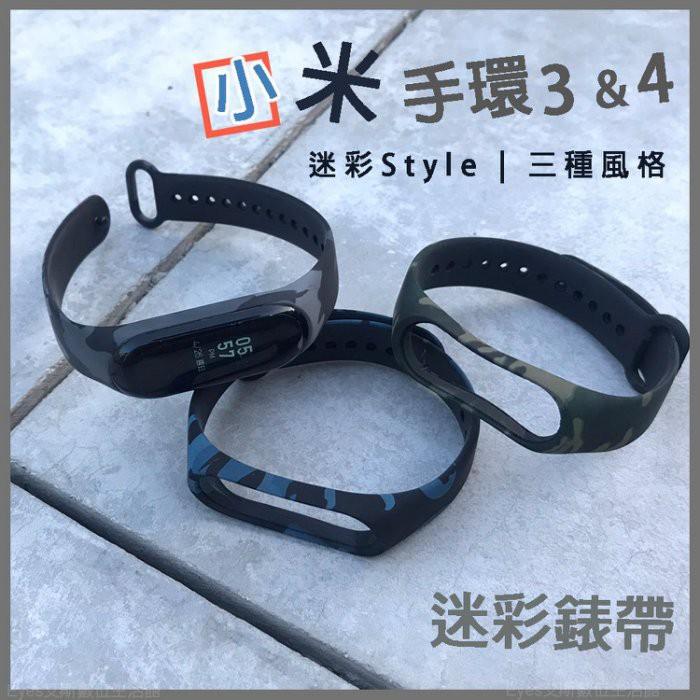 高雄館《野戰迷彩版》適用 小米手環3 小米手環4 ~3/4代通用~ 矽膠材質 替換 保護套 手環錶帶 腕帶  副廠