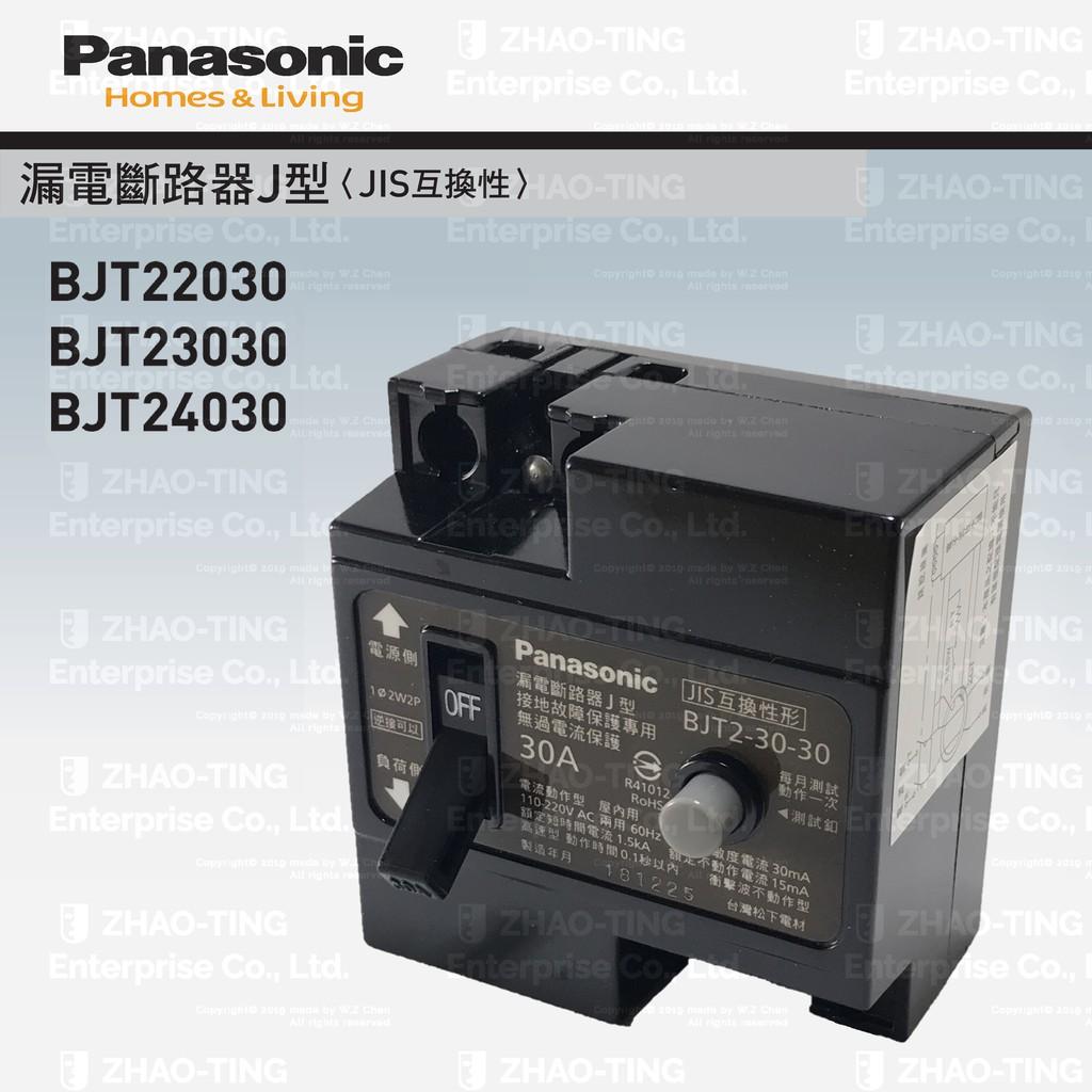 Panasonic 國際牌 BJT23030 BJT23030K 2P30A 漏電斷路器 漏電開關 漏電保護 無熔絲開關
