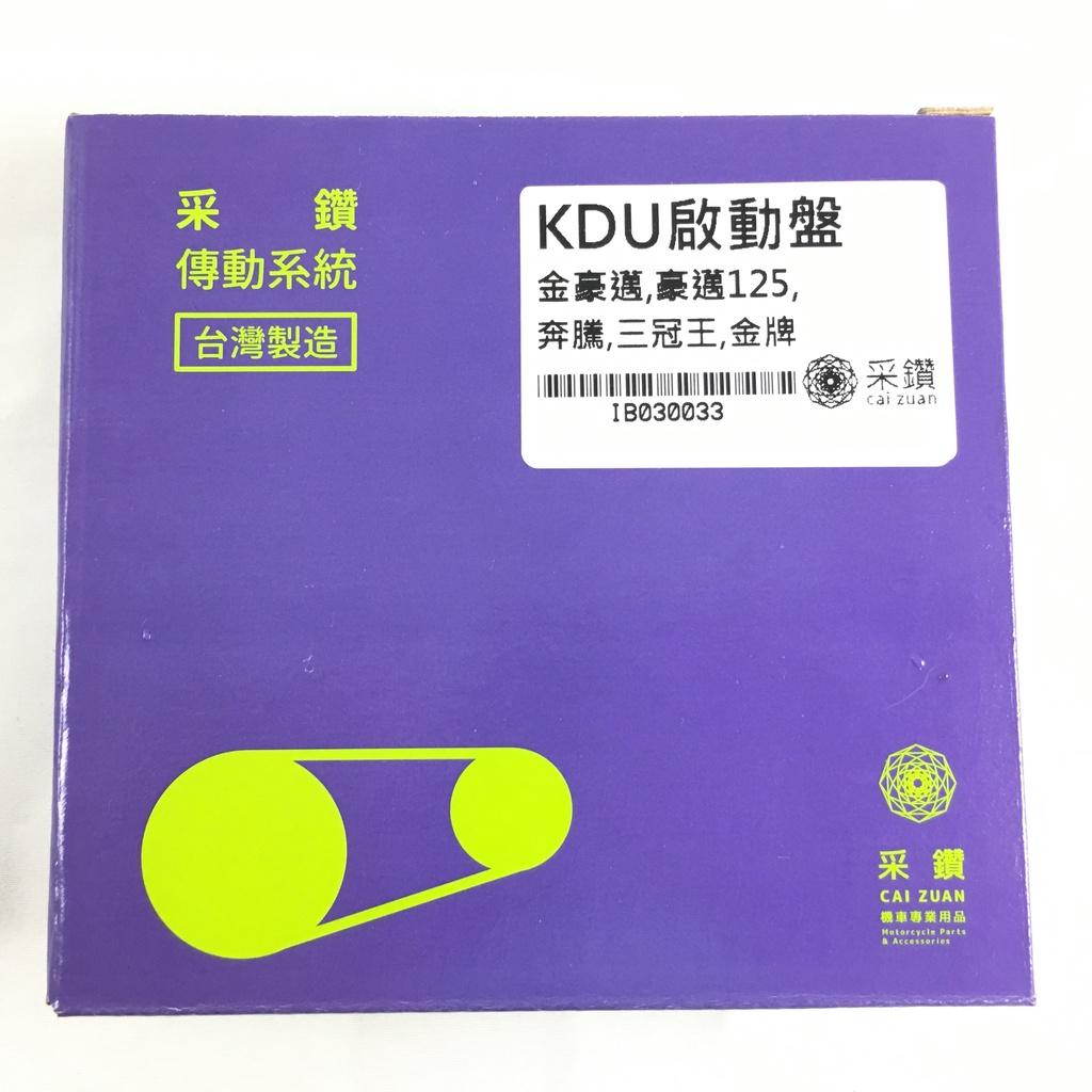 光陽 金豪邁 三冠王 奔騰 GP125 豪邁 VP 金牌 機車啟動盤 采鑽公司貨