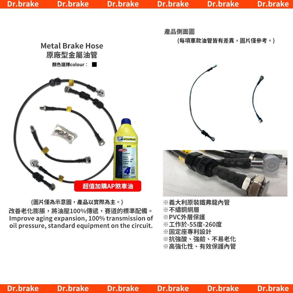 AUDI A1 A3 A5 A6 A7 奧迪 原廠型金屬油管 改裝油管煞車油管不鏽鋼油管碟煞油管